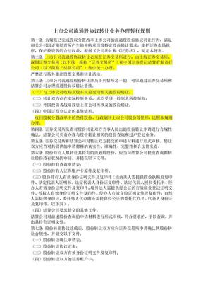 @上市公司流通股协议转让业务办理暂行规则-2006.8.14 两交易所及中登公司.doc