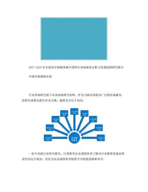 中国硝苯地平缓释片市场调查分析报告.doc