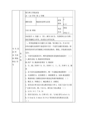 厦门理工学院数据库系统概论试卷与答案.doc