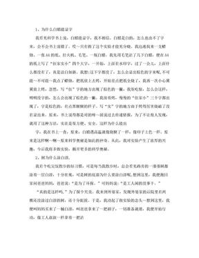小学生科技小论文.doc