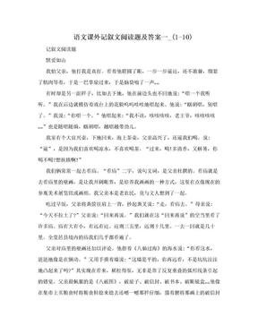 語文課外記敘文閱讀題及答案一_(1-10).doc