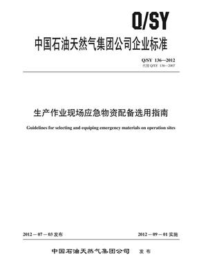 QSY136-2012生产作业现场应急物资配备选用指南.pdf