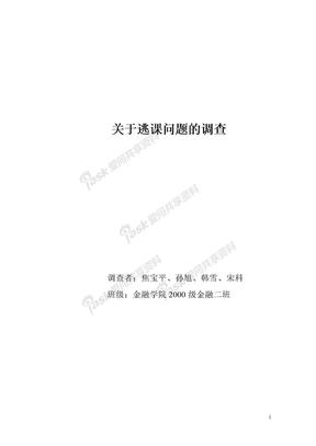 统计学中国人民大学《统计学》教学项目(07)关于逃课问题的调查报告.doc