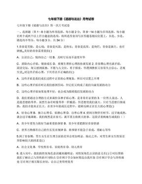 七年级下册《道德与法治》月考试卷.docx
