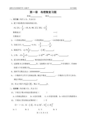 第一章  有理数复习题.doc