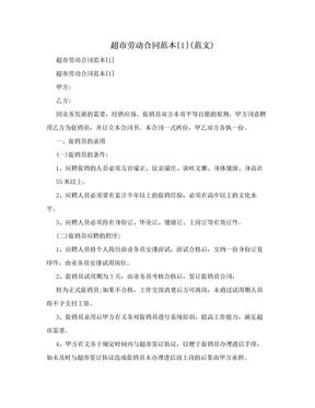 超市劳动合同范本[1](范文).doc