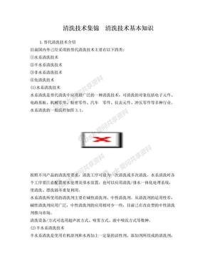 清洗技术集锦清洗技术基本知识.doc