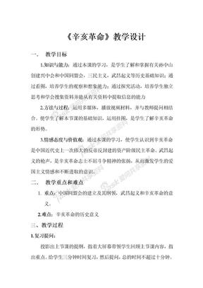 辛亥革命教学设计.doc