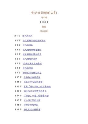 古人生活地图丛书----生活在清朝的人们.doc