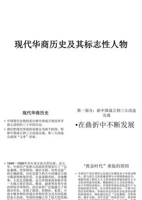 现代华商历史及其标志性人物.ppt