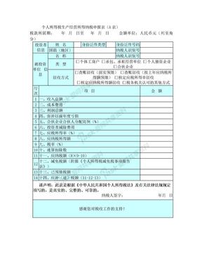 个人所得税生产经营所得纳税申报表(A表).doc