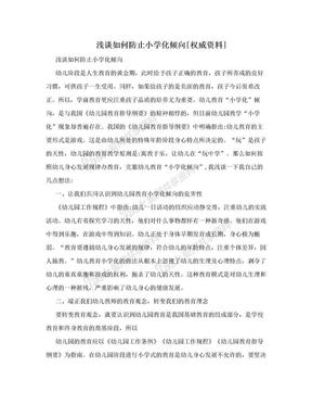 浅谈如何防止小学化倾向[权威资料].doc