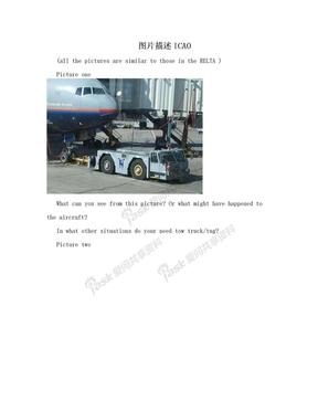 图片描述ICAO.doc