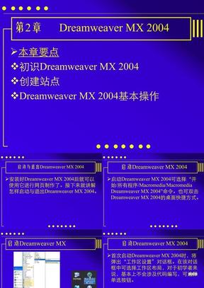 《网页设计与制作》第二章:Dreamweaver_MX_2004.ppt