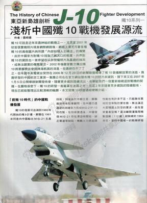 [台刊·军事家]《J-10战斗机的发展源流及.pdf