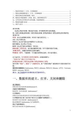 vf常用命令(全).doc