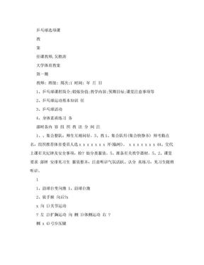 【大学体育】乒乓球选修课教案.doc