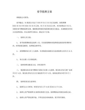 春节值班方案(改).doc
