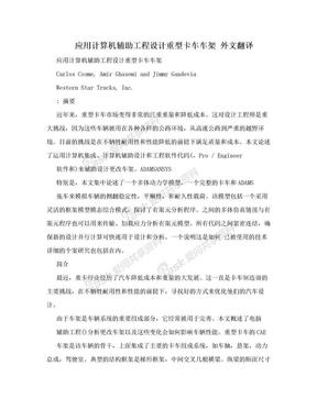 应用计算机辅助工程设计重型卡车车架 外文翻译.doc