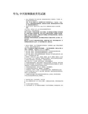 华为中兴天线射频笔试题.doc