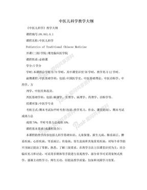 中医儿科学教学大纲.doc