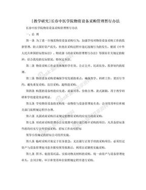 [教学研究]长春中医学院物资设备采购管理暂行办法.doc