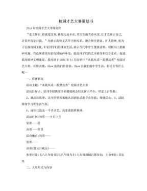 校园才艺大赛策划书.doc