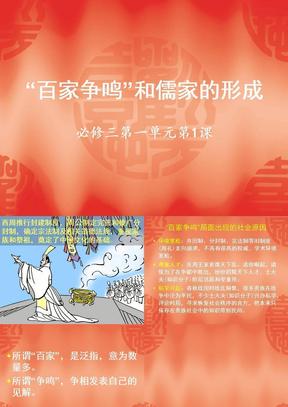 """""""百家争鸣""""和儒家的形成.ppt"""