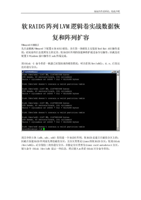 VMware6+LinuxAS5软RAID5阵列LVM逻辑卷实战数据恢复和阵列扩容.doc