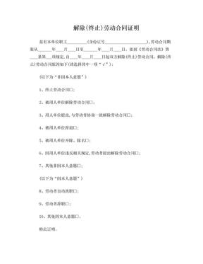 终止或解除劳动合同证明.doc