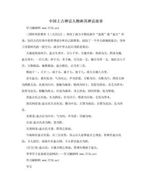 中国上古神话人物和其神话故事.doc