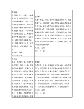 一年级下册学生评语(1).doc