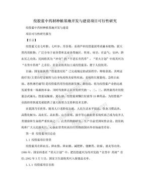 绞股蓝中药材种植基地开发与建设项目可行性研究.doc