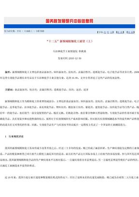 """""""十二五""""新领域精细化工展望.doc"""