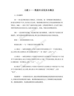 数据库系统原理(07年丁宝康版)课后习题解答.doc