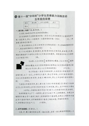 """第十一届""""中环杯""""小学五年级初赛试题.doc"""