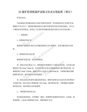 XX煤矿胶带机保护试验方法及安装标准(修订).doc