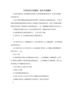 中国电信考试题库 电信考试题库..doc