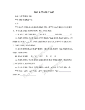 冰柜免押金投放协议.doc