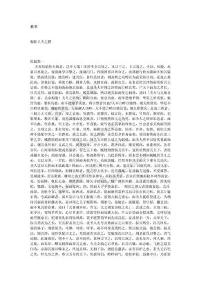 H黄书 清 王夫之黄书.doc