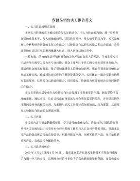 保健品销售实习报告范文.doc