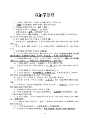 2208电大政治学原理考试资料(专科).doc