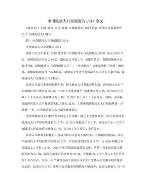 中国流动人口发展报告2014全文.doc