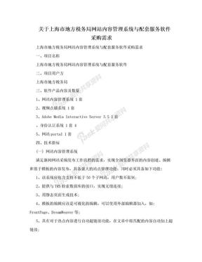 关于上海市地方税务局网站内容管理系统与配套服务软件采购需求.doc