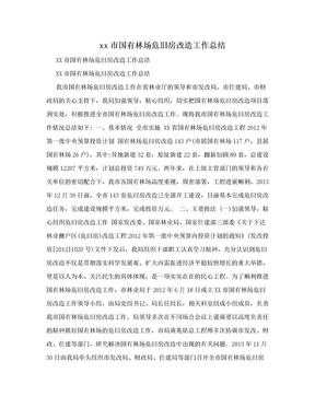 xx市国有林场危旧房改造工作总结.doc