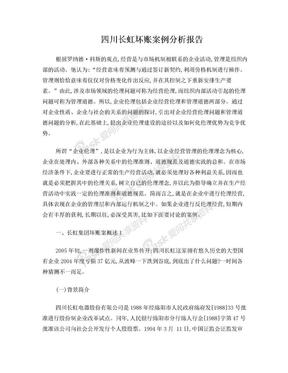 四川长虹坏账案例分析报告.doc