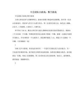 早会团队小游戏:数字游戏.doc