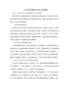xx小学关爱留守儿童工作制度.doc