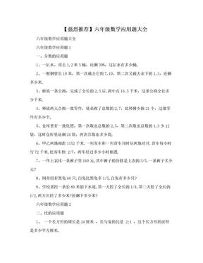 【强烈推荐】六年级数学应用题大全.doc