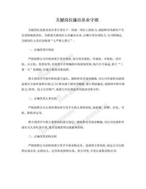 施工单位关键岗位廉洁从业守则.doc
